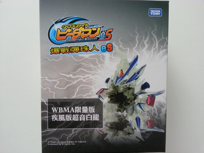 TAKARA TOMY CROSS FIGHT CB-51 B-DAMAN STARTER SONIC-DRIVISE NEW CB51