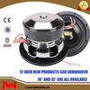 12 Inch OEM Used Car Subwoofer With DC 12V Speaker Car Audio Subwoofer