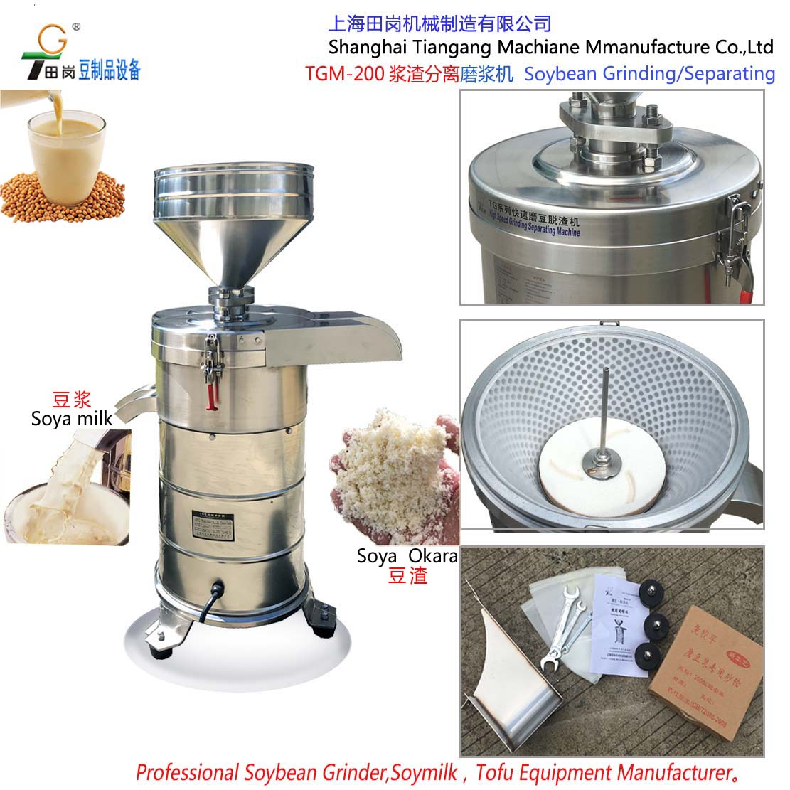 TGM-200  soy milk maker / soybean grinding and separating machine