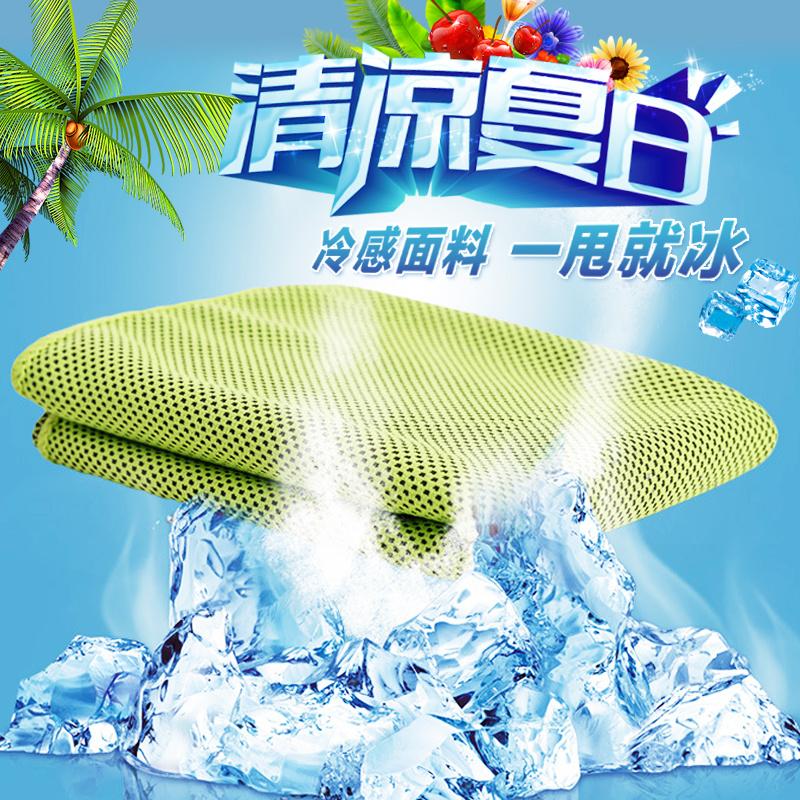 Super Functional ทันทีโพลีเอสเตอร์ Ice Magic ฤดูร้อนผ้าเช็ดตัวกีฬา