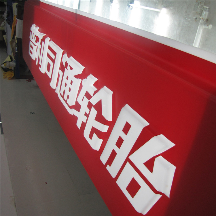 Acrylic advertising vacuum formed LED alphabet letter shop signboard
