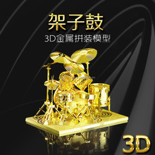 3D Metall Montiert Modell Puzzle-Trommel Kit Musikinstrument-gold farbe mit PP box verpackung