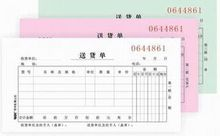 China carbonless autocopy continue form ,bill receipt form,business invoice form paper