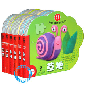childrens board books with die cut printing service in China