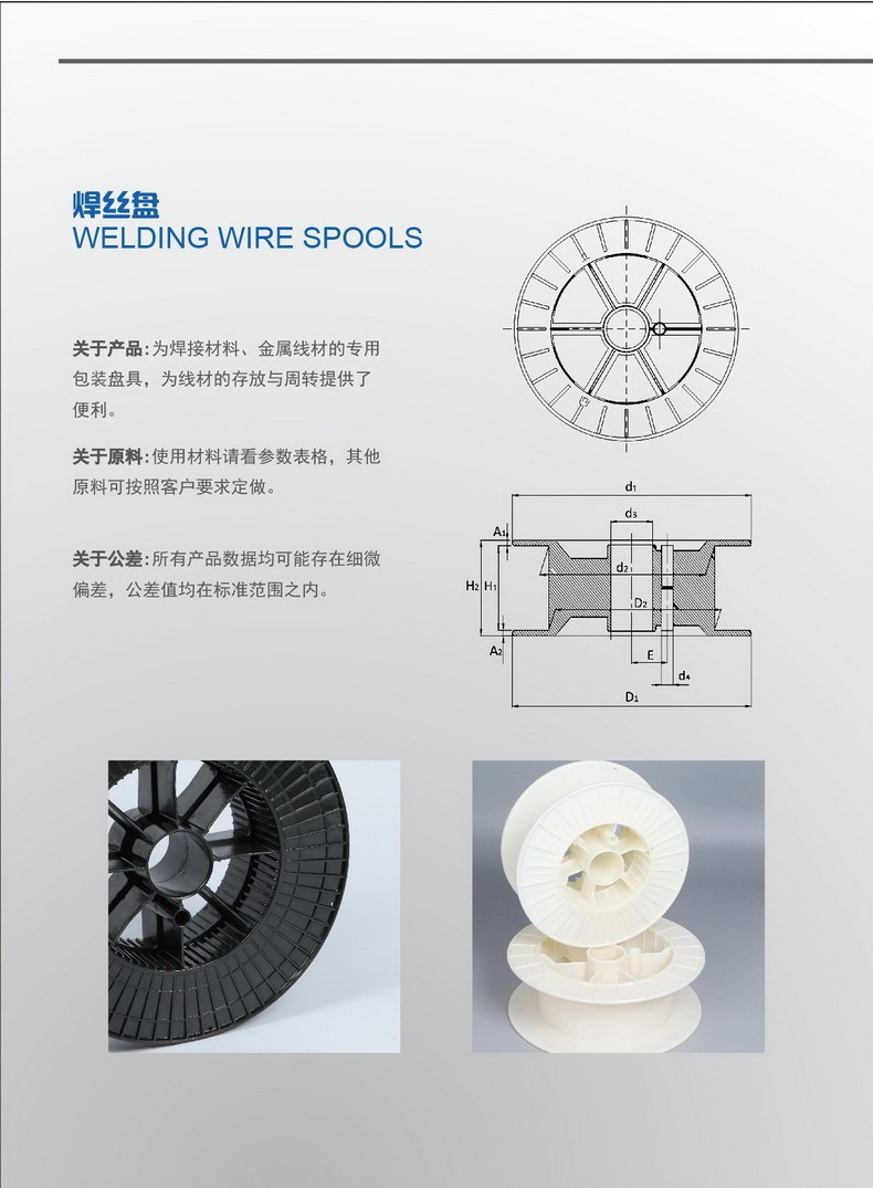 For Stainless Steel Welding Wire Empty Spools - Buy Plastic Spools ...
