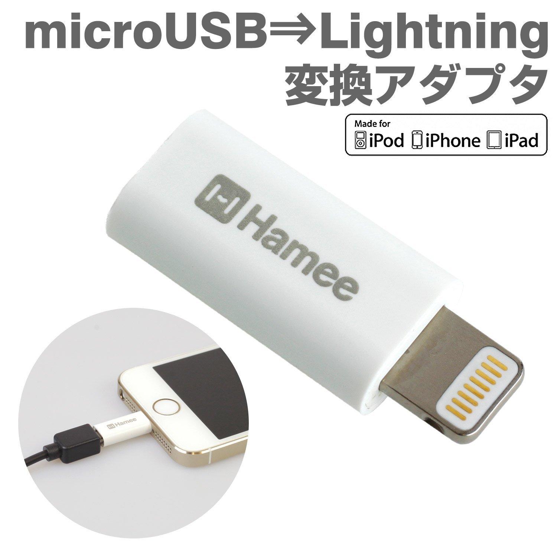 [Apple Certified MFi] [ Micro USB Convertor ] Hamee Original® Travel Biz Lightning-Ultra-Compact Lightning Connector Head Micro USB Conversion Adaptor for iPhone 6 6 Plus 5s 5c 5, iPad, iPod (White)