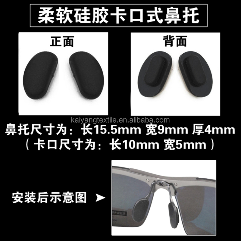 Eyeglass accessory optical silicone glasses nose pads for sale