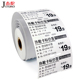 Supermarket Shelf Price Barcode Label Tags, 80mm x 40mm, Roll of 500pcs, 190gsm, Direct thermal cardstock Sticker roll