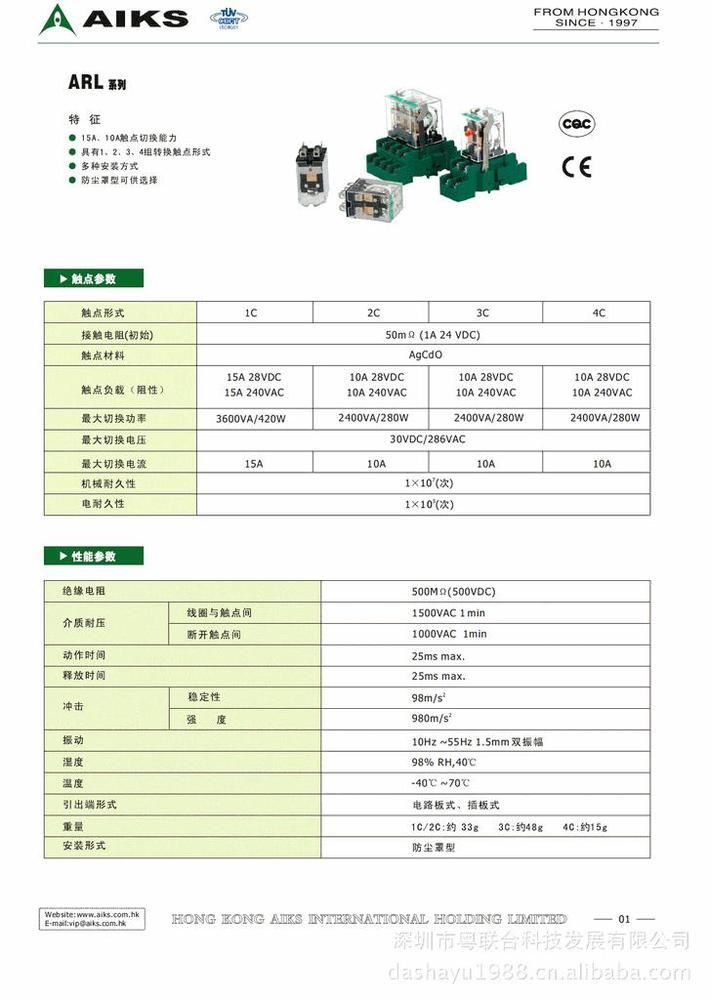 Intermediate relay 10A 11 pin ARL3F 12V DC 24V AIKS of