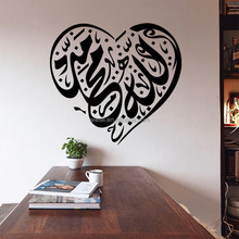 9331 Love Heart Islamic Calligraphy Arabic Vinyl Wall Stickers Muslim Calligraphy Wall Mural/Decals Religious Custom Sticker