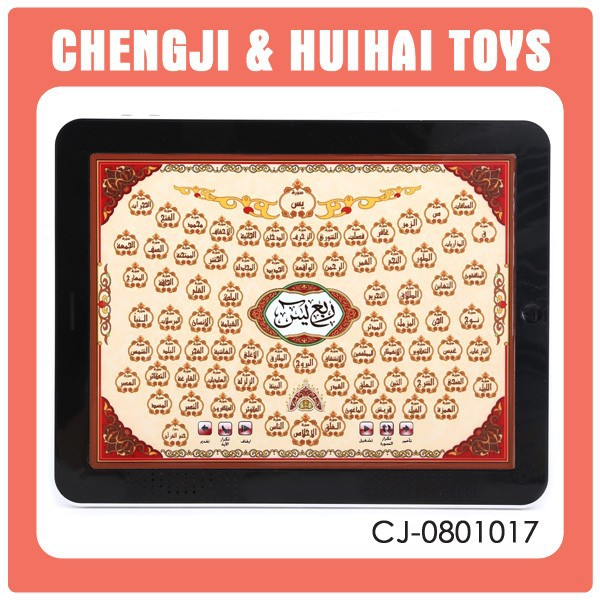 quran toy set islamic baby toys
