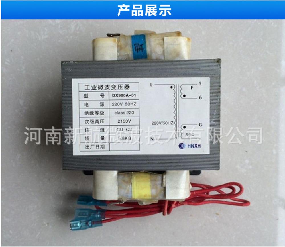 900 W Transformador Usado Para Industrial Microondas Forno De