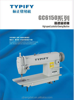 price of industrial sewing machine