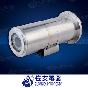 ZAF103 ir explosion proof CCTV camera housing