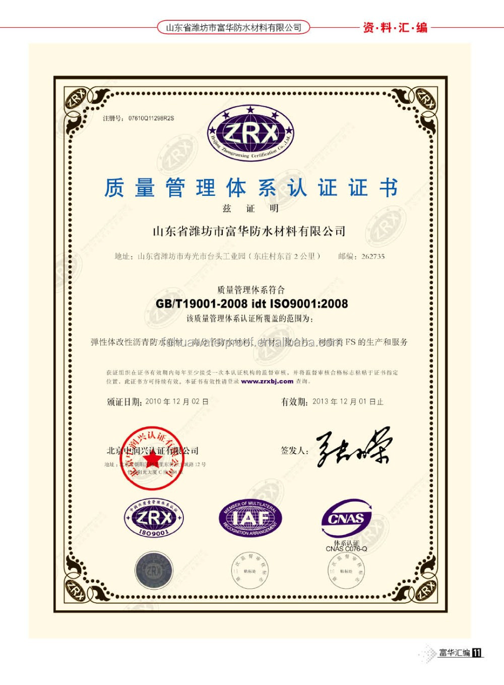 China Supplier Pvc Roofing Waterproofing Membrane Uv