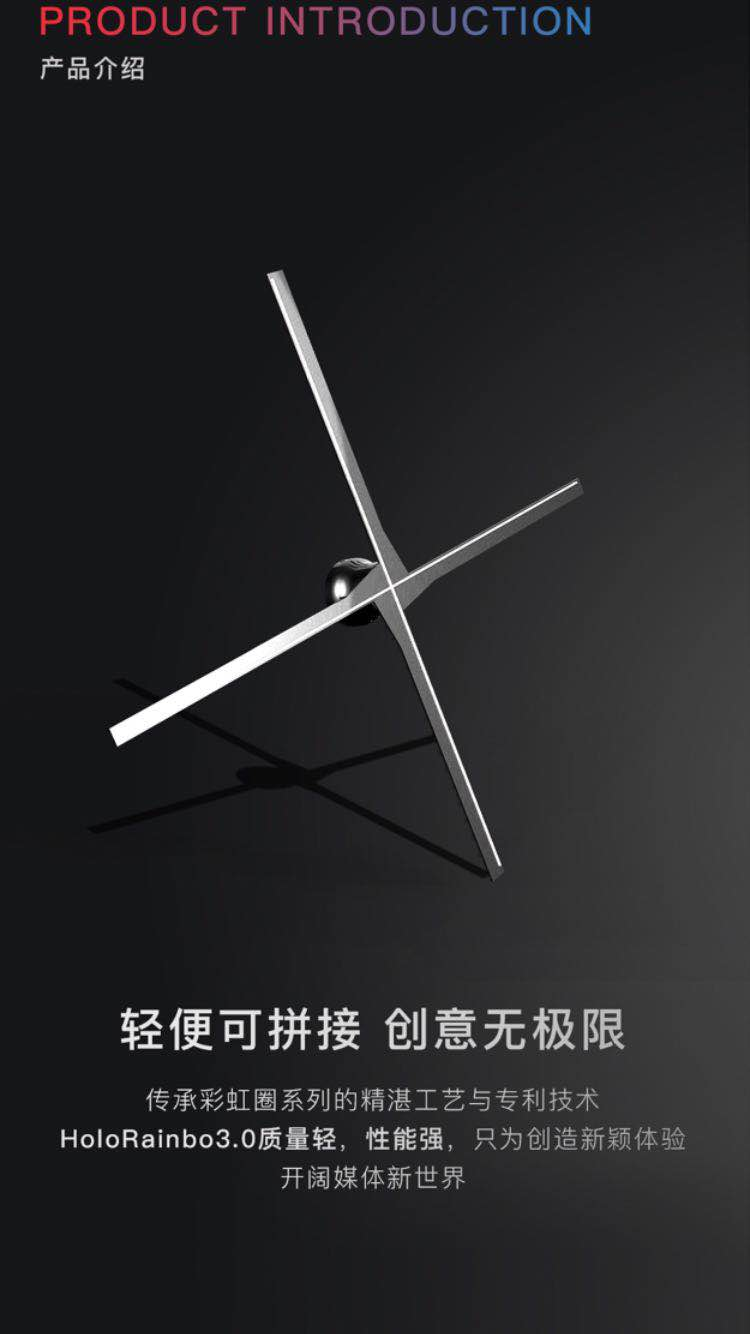 2018 23.6inch cross 3D LED hologram fan iphone controlled