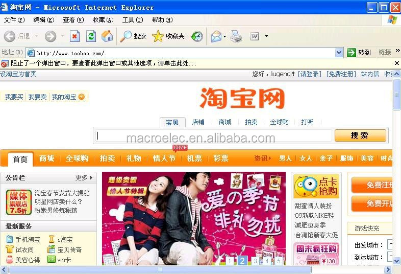 Tmall Taobao buying Agent 3% to 5% commission reliable sourcing agent