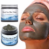 /product-detail/private-label-oem-moisturizing-whitening-mud-mask-natural-dead-sea-facial-mud-mask-60636630766.html