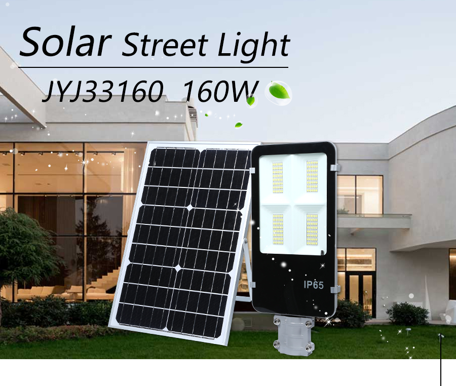 Energy saving waterproof ip65 outdoor Aluminum 160w integrated led solar street light