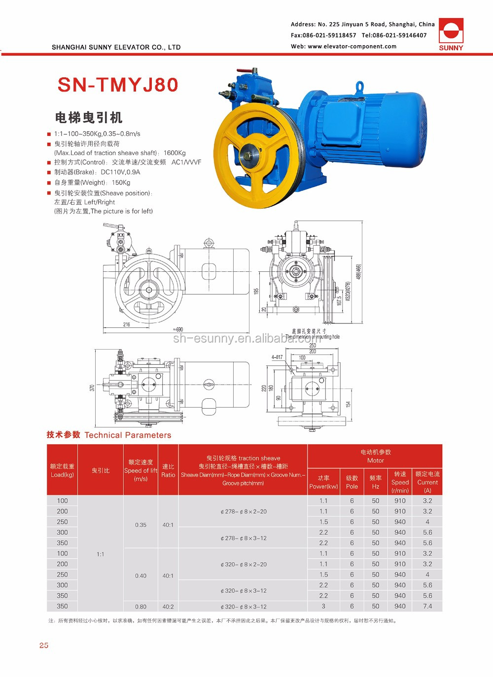 Dumbwaiter traction machine, motor for food lift, service lift drive 100KG~350KG