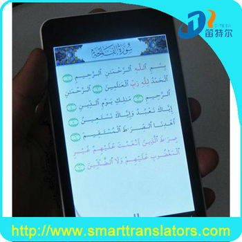Best device 5 inch android islamic tablet for muslim prayer