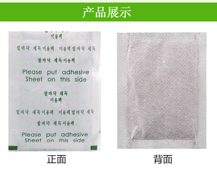 Keeping Fit Health Care Detoxify Toxins Detox Foot Pads Patch
