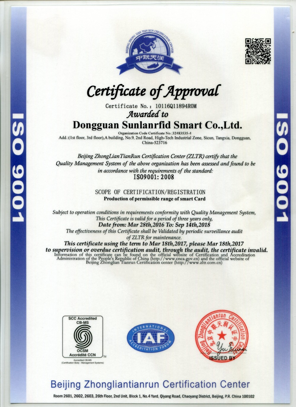 Our Factory Iso Certification