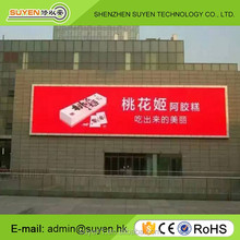 2017 hot selling commercial advertising p8 outdoor led display for fixed installation with high brightness and good stability
