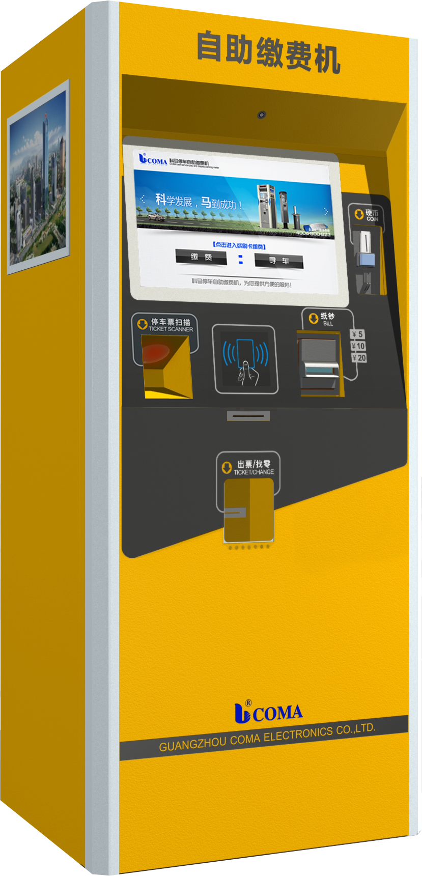 selfservice car parking system electronic bill acceptor