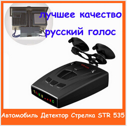 Лучший анти-радар-детектор автомобиль детектор стрелка сигнализация система автомобиль антирадар ул 535 для русский
