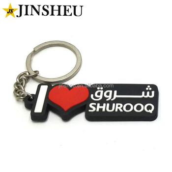 2d custom logo rubber pvc personalized heart keychains buy heart