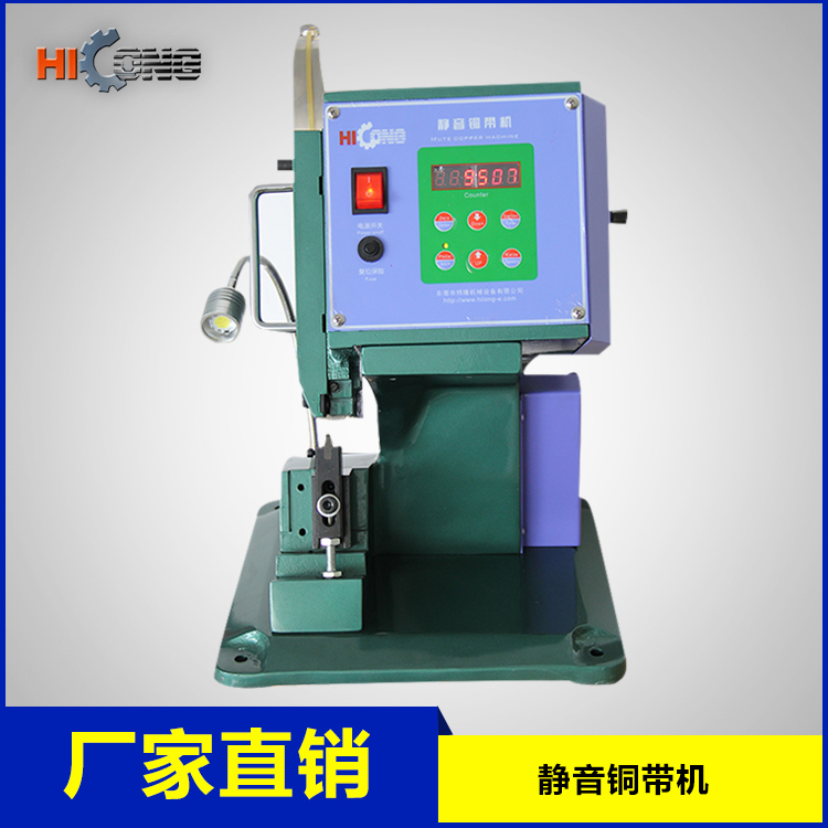 Copper Strapping Machine, Wire Connecting Machine, Copper Tape Joint Machine
