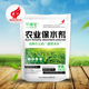 Soil water retention super absorbent hydro gel granules polymer