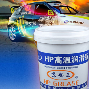 lithium and calcium grease/lubricant grease/chinese chemicals