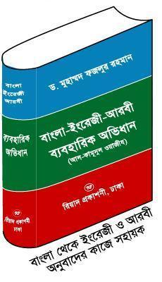 Bengali-arabic Dictionary