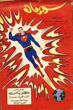 Superman Comic Book #1 (1964)