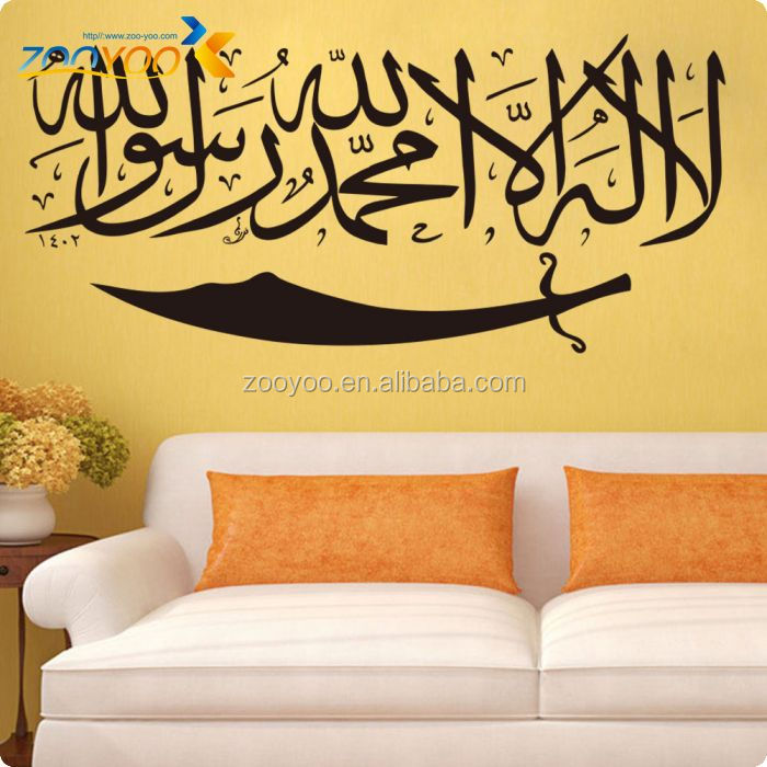 Islamic Decorations Islamic Decorations Suppliers and
