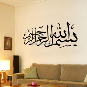Arabische Muurstickers Kinderkamer.Bismillah Gebogen Kalligrafie Arabische Islamitische Moslim Muur