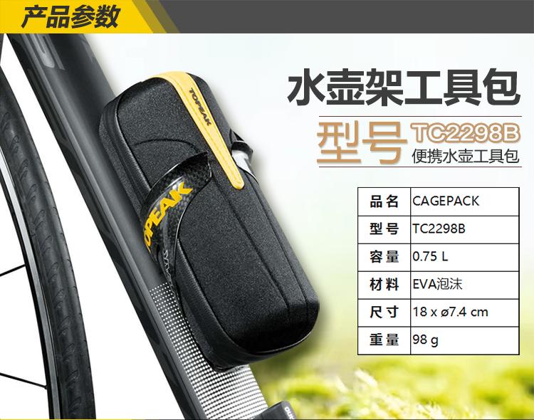 ed972e5413a Topeak TC2298B Cagepack Bicycle Tool Bag Road Bike Tool Set Storage ...