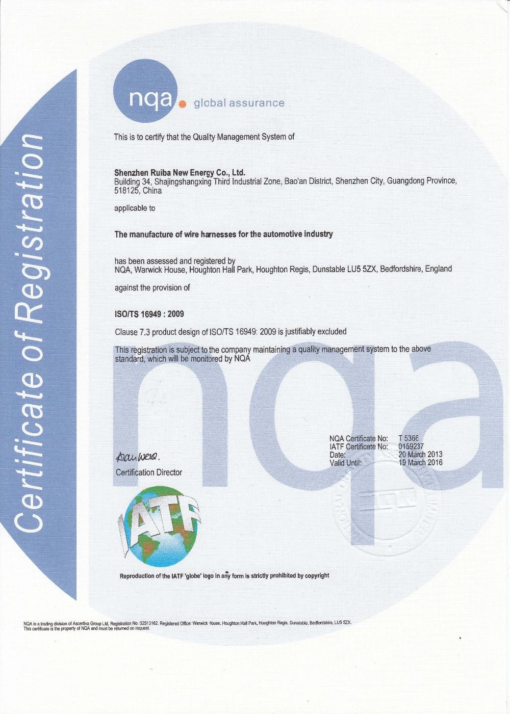 certificate of TS16949