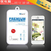 china sexy blue flim screen protector roll for iphone 6 screen protector