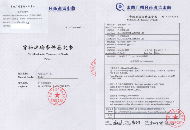 Certificate for battery testing.jpg