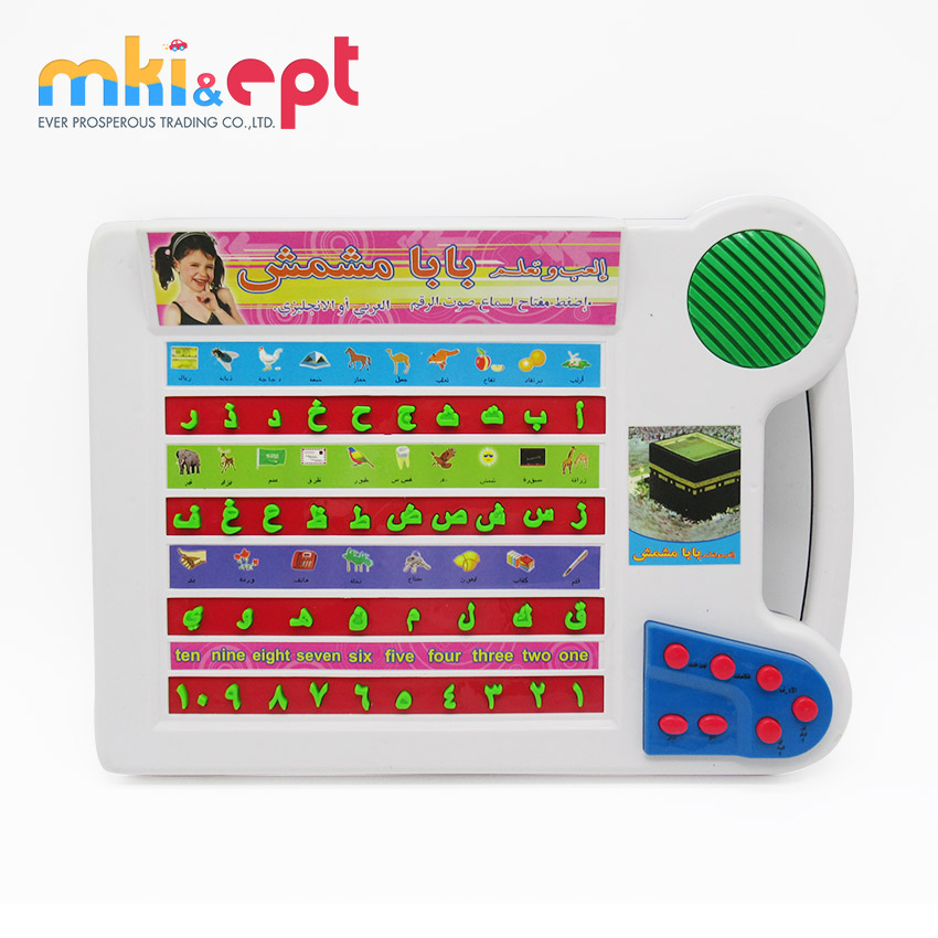 Hot sale battery operated <strong>Arabic</strong> educational <strong>toy</strong> study machine on sale