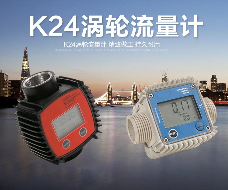 K24 터빈 디젤 연료 카운터 유량계