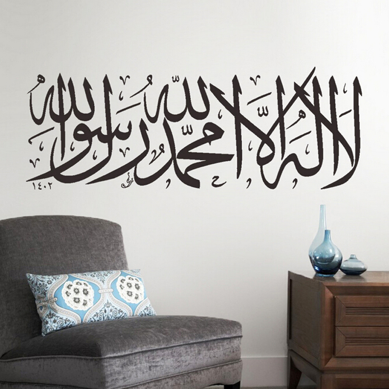 Attractive Islamic Wall Stickers Home Decor, Islamic Wall Stickers Home Decor  Suppliers And Manufacturers At Alibaba.com Part 24
