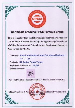 Certificate of China PPCE Famous Brand