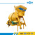 Professional JZC350B electric drum for cement mixer cost