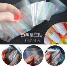 40 cm colorido transparente prego estrela etiqueta estrela Aurora todo o volume de laser colorido papel celofane 4 * 40 cm