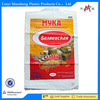 25kg polypropylene bag thailand supplier for cement rice flour 10kg flour bag 10kg rice bag