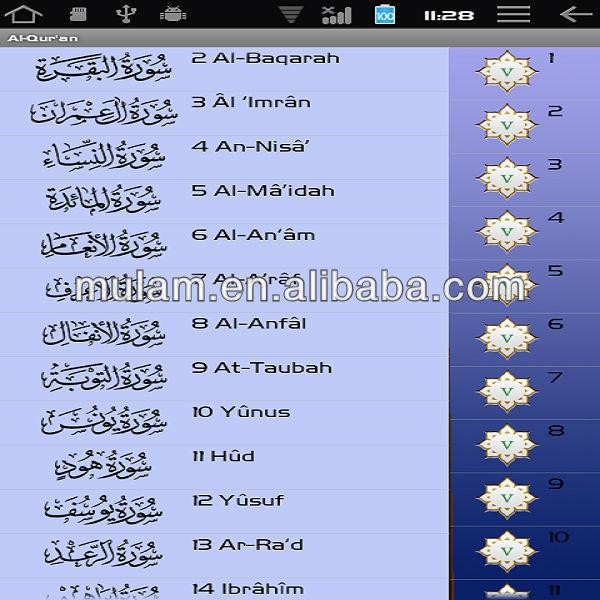 China Mobile Software Quran, China Mobile Software Quran